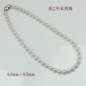 あこや真珠 パール ネックレス 8mm-8.5mm ホワイトカラー シルバー アコヤ本真珠 フォーマ...