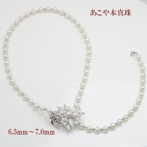 真珠 パール ロング ネックレス ブローチ あこや真珠 ロング パール ネックレス マグピタ デザイン シルバー 6mm-6.5mm ホワイトピンクカラー