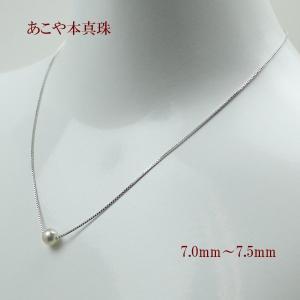 真珠パールネックレスあこや真珠パールネックレス7mm-7.5mmデザインシルバーアコヤ本真珠カジュアル