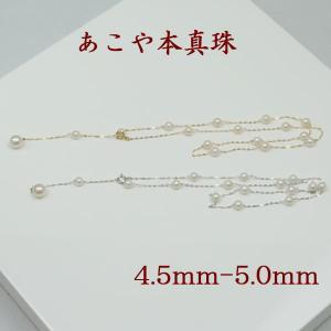 真珠パールネックレスあこや真珠パールネックレス4.5mm-5mmベビーパールステーションデザインK18アコヤ本真珠カジュアル