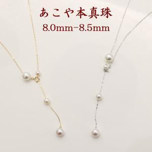 真珠 パール ネックレス あこや真珠 パールネックレス 8m...