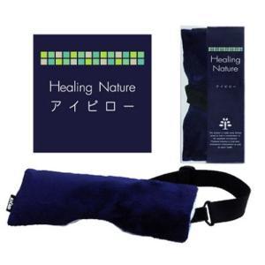 アスカム Healing Nature アイピロー (取り外しバンド付) セラミック炭 ネイビー HNP-001|aries8