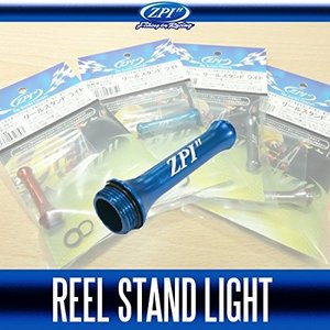 ZPI リールスタンド ライト RSL01 ブルー|aries8