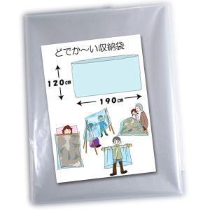 アーランド 超 特大 厚手 透明 ビニール袋 (4枚入) (自転車・マットレス・敷布団・テーブル・家...