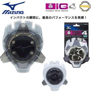 ミズノ IG4 スパイク 14個入り (45ZD-50014) MIZUNO IG4 [有賀園ゴルフ]|arigaen