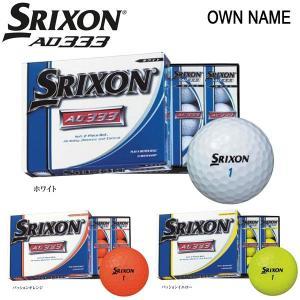 [オウンネーム専用] ダンロップ スリクソン AD333 ボール 1ダース(12球入り) [2014年モデル] [有賀園ゴルフ] arigaen