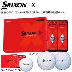 2017年モデル ダンロップ SRIXON -X- スリクソンX ゴルフボール 1ダース(12球入り) arigaen
