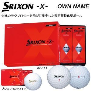 [オウンネーム専用] ダンロップ SRIXON -X- スリクソンX ゴルフボール 1ダース(12球入り) [2017年モデル] arigaen