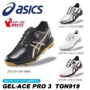 2017年モデル アシックス メンズ GEL-ACE PRO 3 Boa ゲルエース プロ3 ボア ソフトスパイク ゴルフシューズ TGN919|arigaen