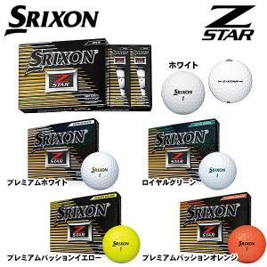 2017年モデル ダンロップ SRIXON スリクソン Z-STAR ボール 1ダース(12球入り) arigaen