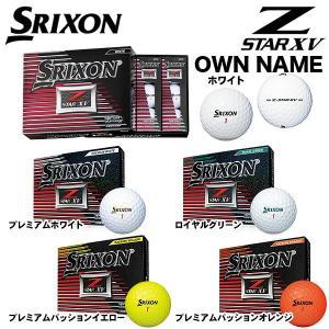 [オウンネーム専用] ダンロップ SRIXON スリクソン Z-STAR XV ボール 1ダース(12球入り) [2017年モデル] arigaen