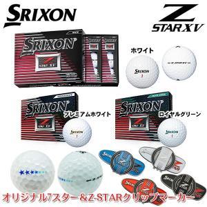 [数量限定] ダンロップ SRIXON スリクソン Z-STAR XV 7スターマーク ボール 1ダース & クリップマーカー セット [有賀園ゴルフ] arigaen