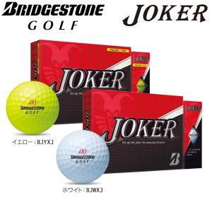 ブリヂストン BRIDGESTONE GOLF JOKER ジョーカー ボール 1ダース(12球入り) [2015年モデル] [有賀園ゴルフ] arigaen