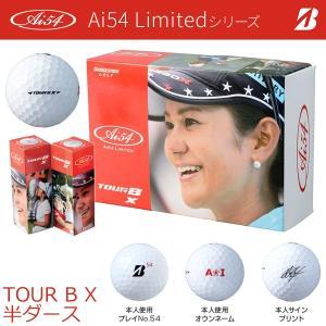 [2017年数量限定モデル] ブリヂストン Ai54 Limited TOUR B X ボール 半ダース(6球入り) arigaen