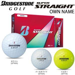 [オウンネーム専用] ブリヂストン BRIDGESTONE GOLF SUPER STRAIGHT スーパーストレート ボール 1ダース(12球入り) [2017年モデル] arigaen