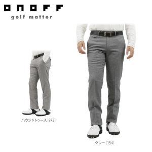 オノフ メンズ ノータック ロングパンツ OJS101 [2016年モデル] ゴルフウェア [秋冬モデル 50%OFF] 特価 [裾上げ対応1●] [有賀園ゴルフ]|arigaen
