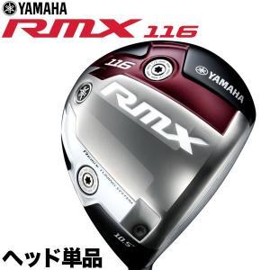 2016年モデル ヤマハ RMX リミックス 116 ドライバー (ヘッド単品・シャフト別売り) [有賀園ゴルフ]