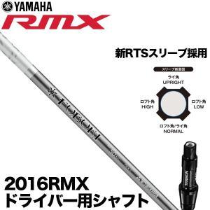 2016年モデル ヤマハ RMX リミックス ドライバー専用 新RTSスリーブ採用  FUBUKI Ai 50 シャフト [有賀園ゴルフ]