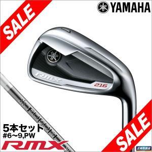 2016年モデル ヤマハ RMX リミックス 216 アイアン 5本セット(#6〜9、PW) FUBUKI Ai 50 カーボンシャフト [有賀園ゴルフ]