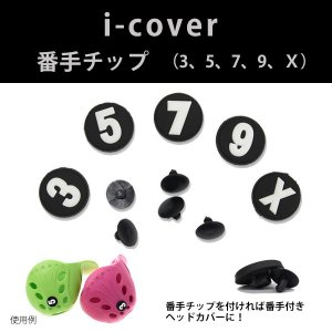 i-cover アイカバー EVA ヘッドカバー用 番手チッ...