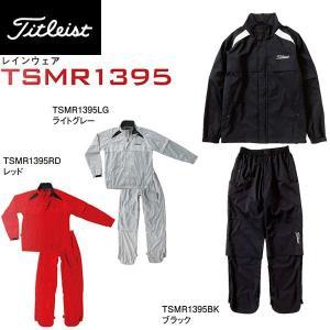 タイトリスト メンズ レインウェア上下セット TSMR1395 [2013年モデル] 特価 [56%OFF] [有賀園ゴルフ] arigaen