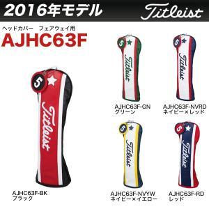 2016年モデル タイトリスト ヘッドカバー フェアウェイ用 AJHC63F [有賀園ゴルフ]|arigaen