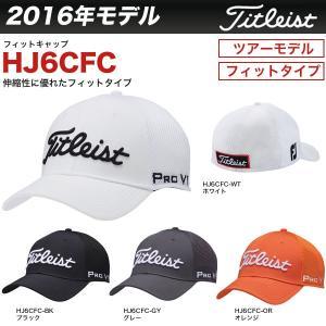 2016年モデル タイトリスト メンズ フィット キャップ HJ6CFC [有賀園ゴルフ]|arigaen