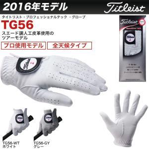 2016年モデル タイトリスト メンズ プロフェッショナルテック グローブ TG56 [有賀園ゴルフ]|arigaen