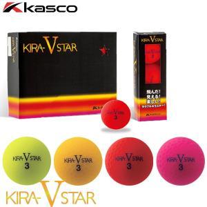 2017年モデル キャスコ KIRA STAR キラスター V ゴルフボール 1ダース(12球入り) [有賀園ゴルフ] arigaen