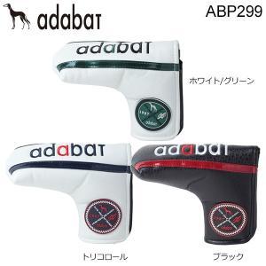 2017年モデル アダバット パターカバー ABP299 [...