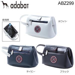 2017年モデル アダバット ポーチ ABZ299 [有賀園...
