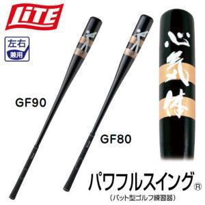 モデル:GF-80 アイアン仕様(#5の1.5倍程度の重量) サイズ:80cm 重量:約650g 材...