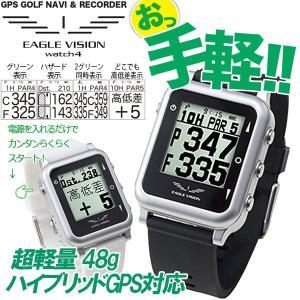 2017年モデル 朝日ゴルフ イーグルビジョン watch 4 ウォッチ4 (GPSゴルフナビ&レコーダー) [有賀園ゴルフ]|arigaen