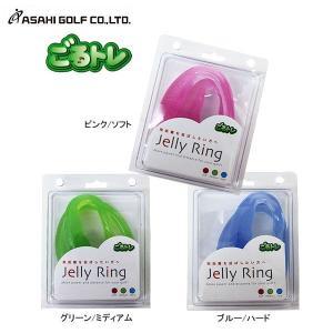 ごるトレ ジェリーリング GT-1305 [有賀園ゴルフ]|arigaen