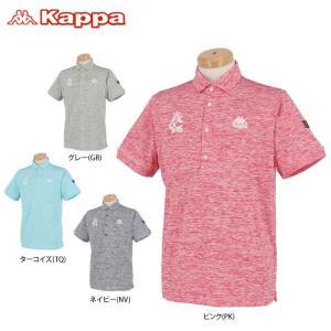 カッパ メンズ ロゴ刺繍 杢調 半袖 ポロシャツ KGA12SS19 2020年モデル ゴルフウェア...