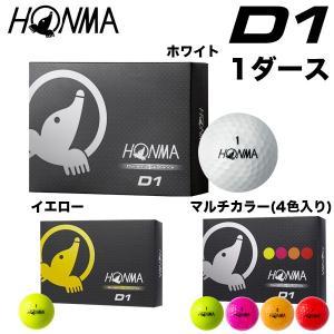[送料無料] 本間ゴルフ D1 ゴルフボール 1...の商品画像