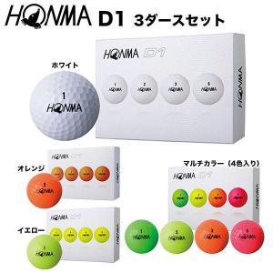 [2019年モデル] 本間ゴルフ D1 ゴルフボール 3ダースセット(12球入り×3箱) [有賀園ゴルフ]