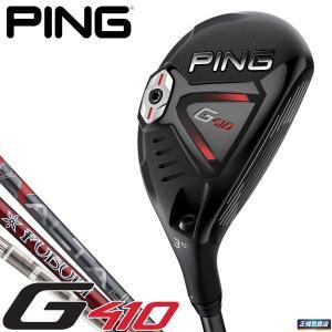 ・G410 ハイブリッド  ・標準グリップ GolfPride LITE TOUR VELVET R...