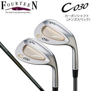 フォーティーン メンズ C030 ウェッジ ニッケルクロムメッキ FT61w カーボンシャフト [2015年モデル] [有賀園ゴルフ]|arigaen