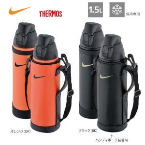 ナイキ サーモス 保冷用 ハイドレーション ボトル 1.5L FFC1502FN [有賀園ゴルフ] arigaen