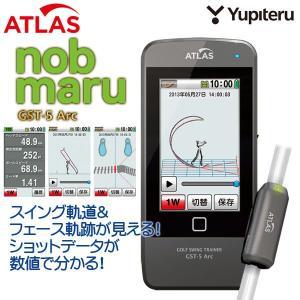 ユピテル アトラス ゴルフスイングトレーナー GST-5 Arc (アーク) [有賀園ゴルフ]|arigaen