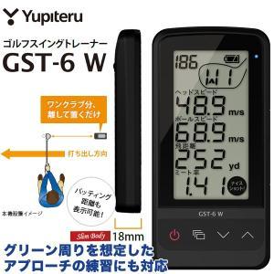 ユピテル アトラス ゴルフスイングトレーナー GST-6W [2015年モデル] [有賀園ゴルフ]