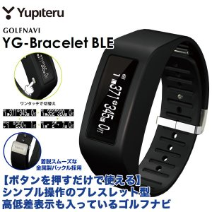 2017年モデル ユピテル Yupiteru GOLF ブレスレット型 GPSゴルフナビ YG-Bracelet BLE 「明快」|arigaen