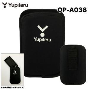 ユピテル ベルトホルダー兼用キャリングケース OP-A038|arigaen