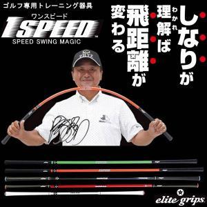エリートグリップ ゴルフスイングトレーニングツール 1SPEED ワンスピード TT1-01 [有賀園ゴルフ]