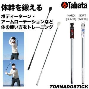 タバタ トルネードスティック ロングタイプ GV-0231 [有賀園ゴルフ] arigaen
