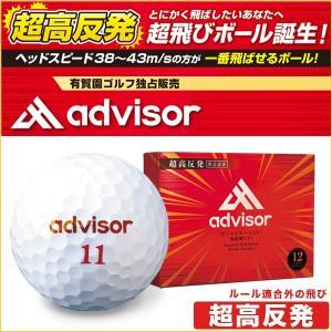 アドバイザー 超高反発ボール 1ダース(12球入り)[有賀園ゴルフ][ルール不適合] arigaen