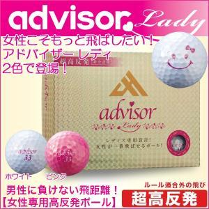 在庫限りの処分特価 アドバイザー レディ 女性用超高反発ボール 1ダース(12球入り)[有賀園ゴルフ][ルール不適合] [有賀園ゴルフ] arigaen