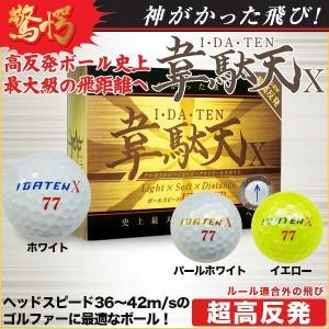 韋駄天X 超高反発ボール 1ダース(12球入り)[有賀園ゴルフ][ルール不適合] arigaen