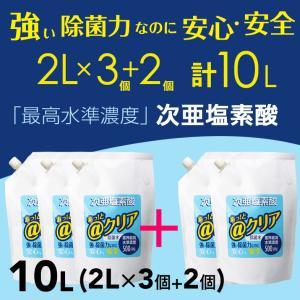 #次亜塩素酸水5個# @クリア  2L 3個セット+2個 合計10L